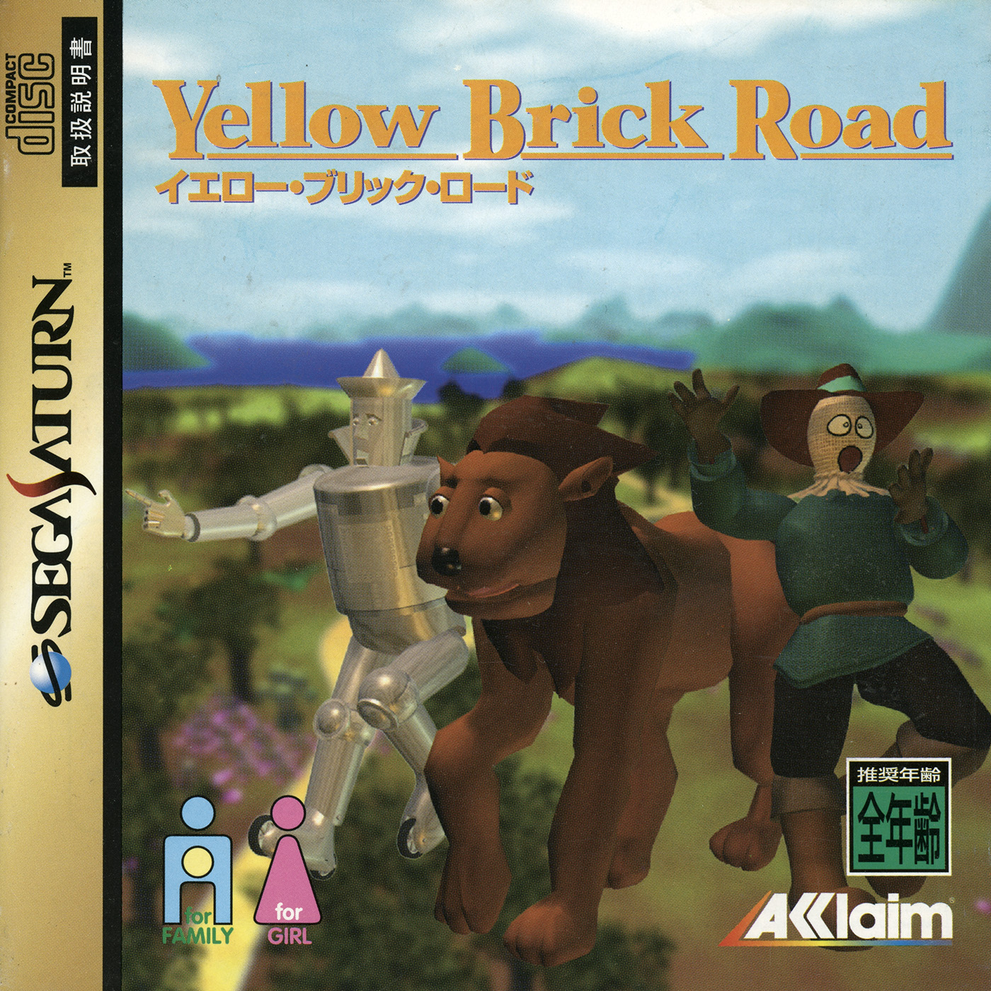 YellowBrickRoad_Saturn_JP_Box_Front