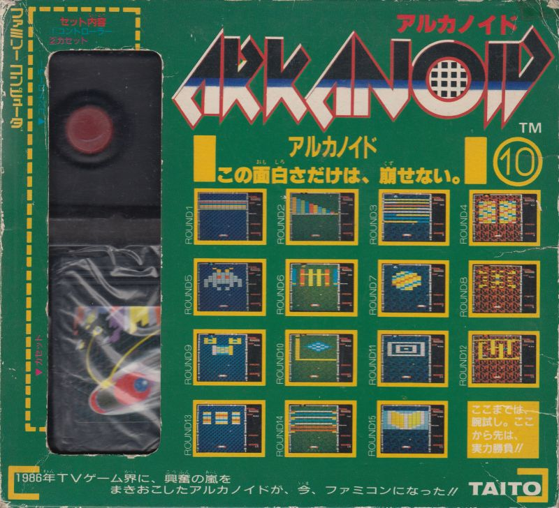 arkanoid-nes-front-cover