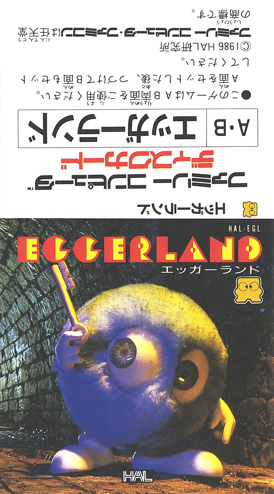 eggerland_jp